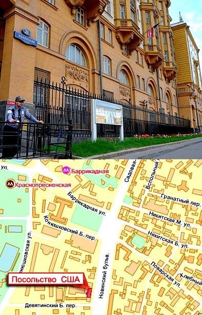 посольство сша москва