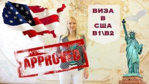 В получении визы в США одобрено