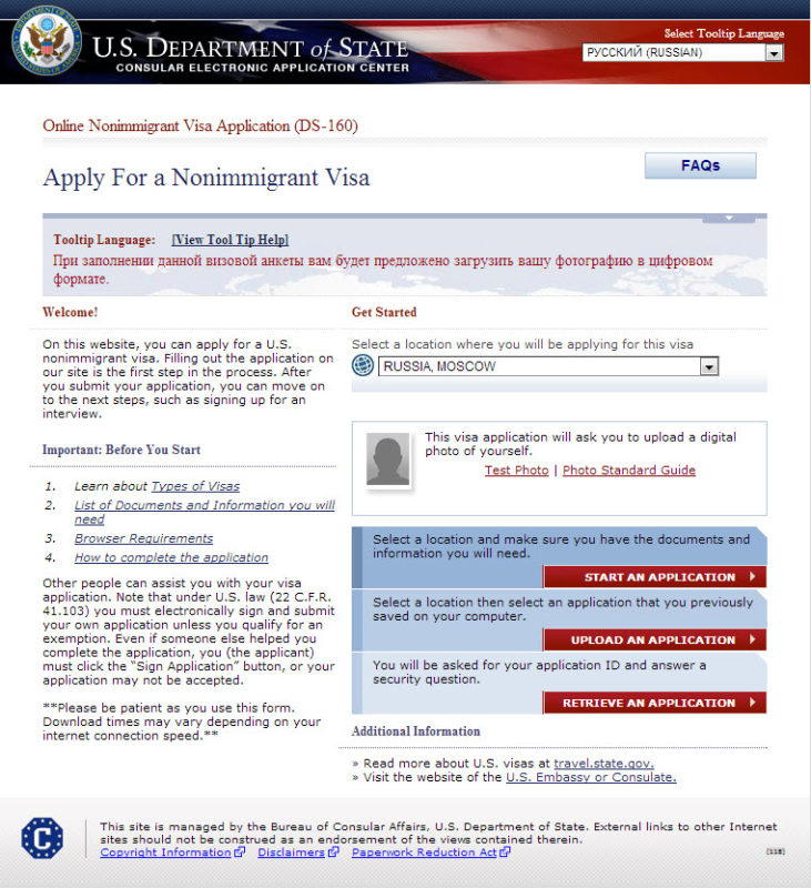Сайт заполнения визовой анкеты