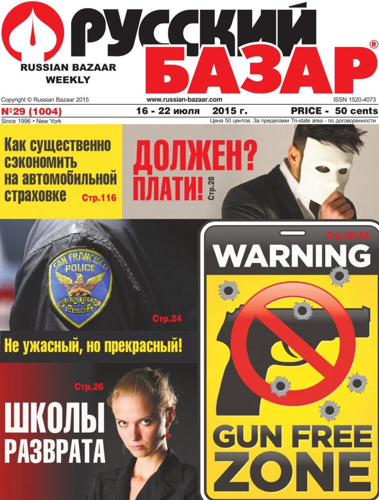 "Нью-Йоркская газета ""Русский Базар"""