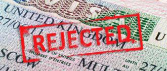 Отказ в визе в США