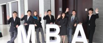 Обучение в бизнес школе в США