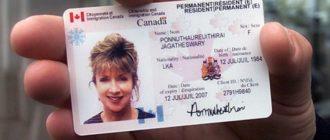 ВНЖ Канады