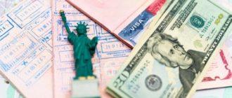 Консульский сбор за визу в США