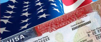 страховка для визы в США