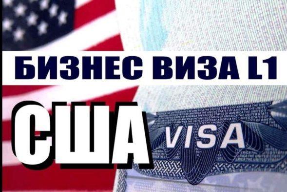 виза L1 в США