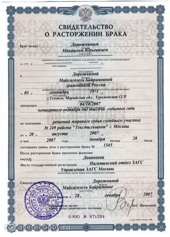 Можно ли в воронежском загсе пожениться с гражданином сша
