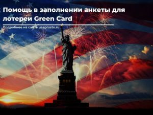 Помощь в заполнении анкеты для лотереи Green Card