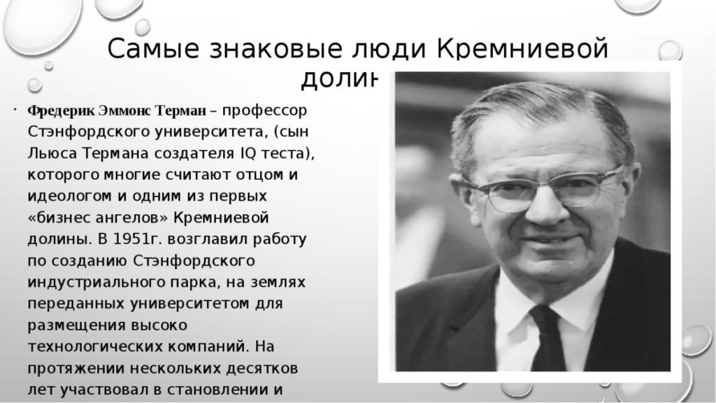Профессор Фредерик Терман