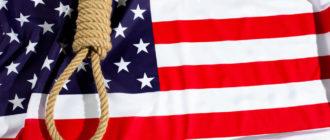 Смертная казнь в США