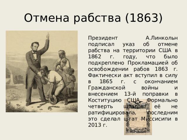отмена рабства