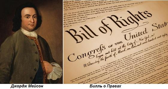 «Билль-о-правах»-1791-г.