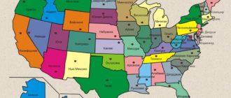Все штаты США