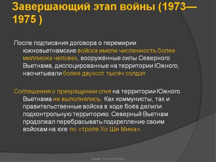 Завершающий этап войны (1973—1975)