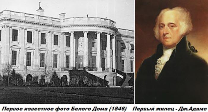 Первый президент США в Белом доме