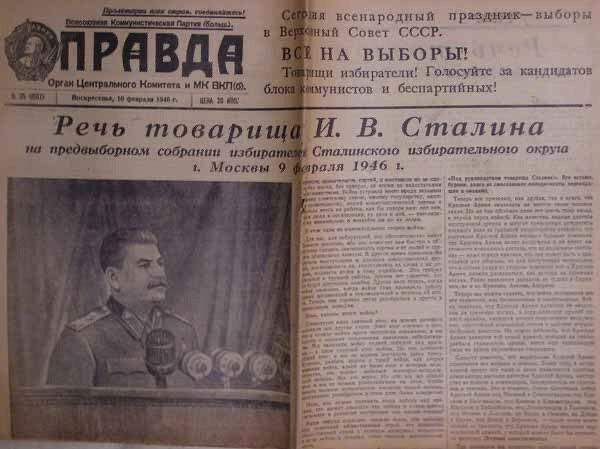 Интервью Сталина от 10 февраля 1946