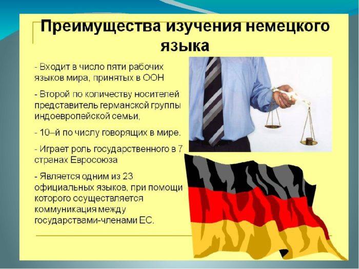 немецкого языка