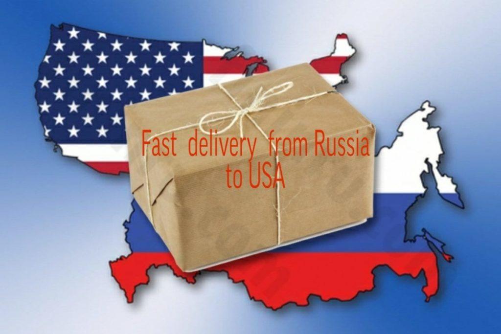 как отправить посылку в США